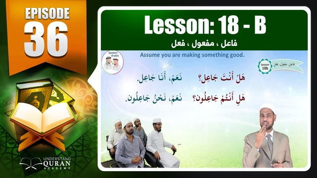 Understand-Quran_Lesson-18-B