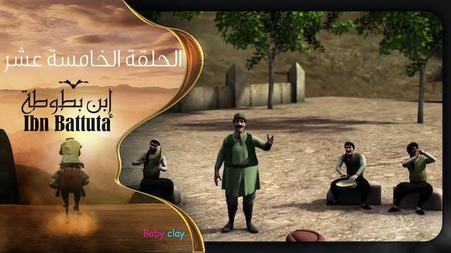 إبن بطوطة - الحلقة الخامسة عشر