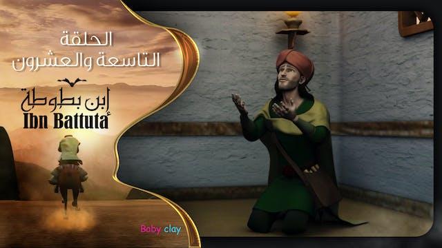 إبن بطوطة - الحلقة التاسعة والعشرون