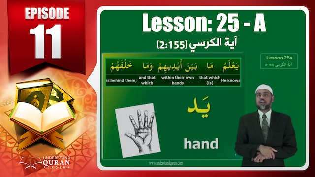 Lesson 25a- English Short course 2-Understand Qur'an