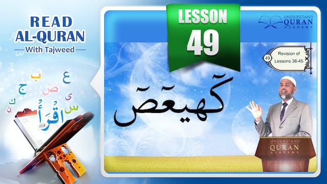 Tajweed-Tajwid-Read-Quran-Lesson-49