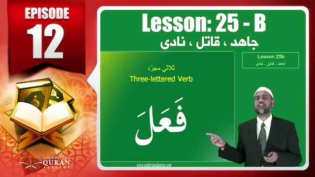 Lesson 25b- English Short course 2-Understand Qur'an