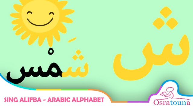 Kids Sing Alifba - Arabic Alphabet