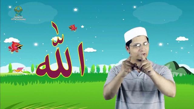 Kids - Read Quran - Lesson-38