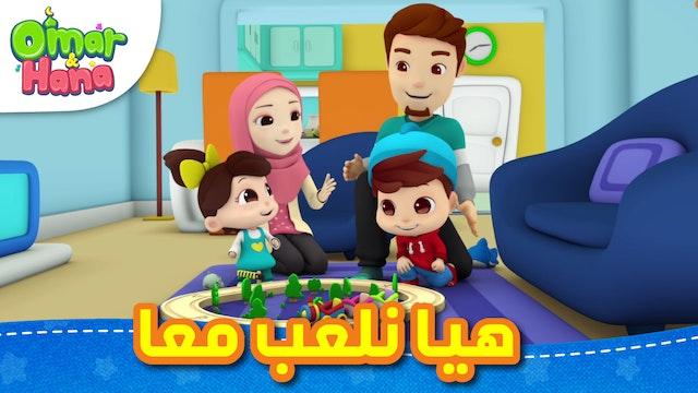 Playing Together هيا نلعب معا