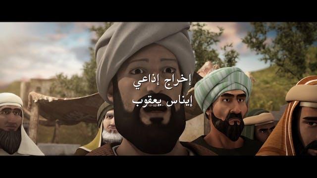 أبو سفيان بن الحارث - الجزء الأول