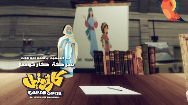 Women Stories from Quran Episode 06 French