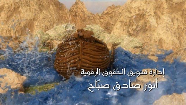 Allahs Prophets Episode 23