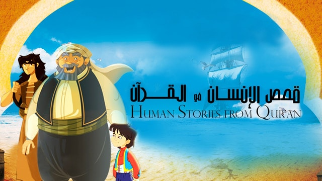 Human Stories from Quran