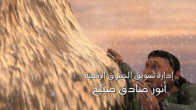 Allahs Prophets Episode 29