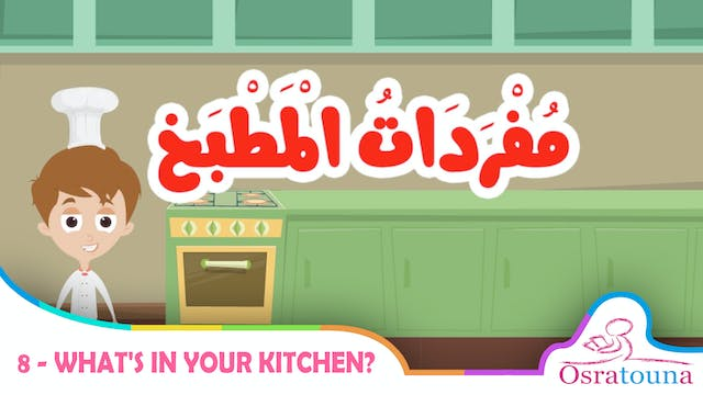 8 - What's in Your Kitchen?