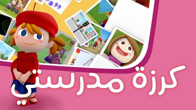 كرزة مدرستي - Karazah is my School