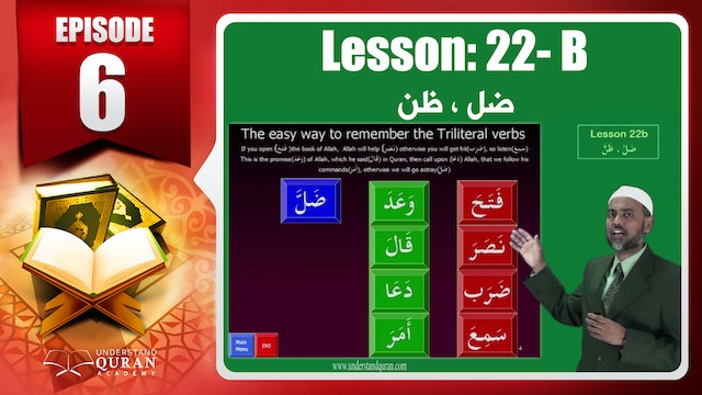 Lesson 22b- English Short course 2-Understand Qur'an