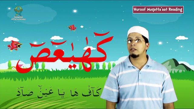 Kids - Read Quran - Lesson-37