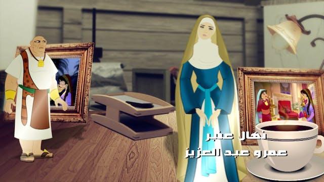 Women Stories from Quran Episode 07 F...