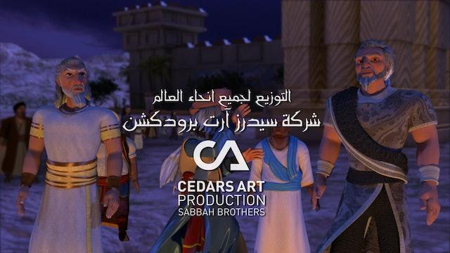 Allahs Prophets Episode 15