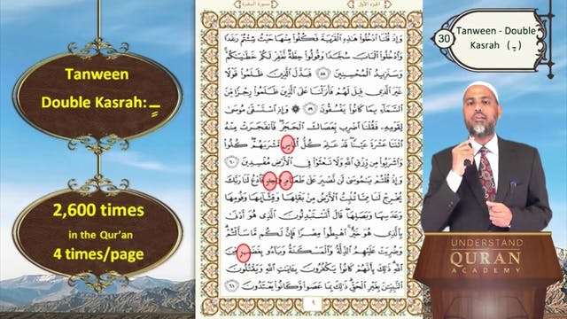 Tajweed-Tajwid-Read-Quran-Lesson-30