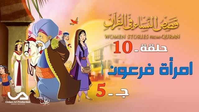 الجزء الخامس - امرأة فرعون