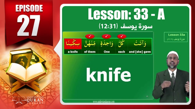 Lesson 33a- English Short course 2-Understand Qur'an