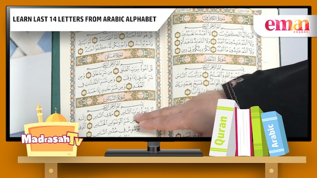 Learn Last 14 Letters from Arabic Alphabet