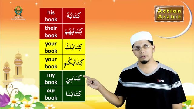 Kids - Read Quran - Lesson-12