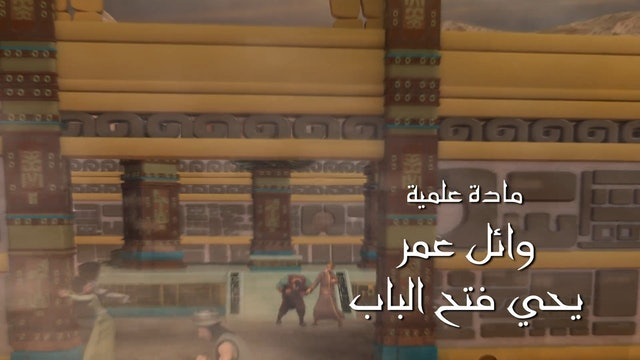 Allahs Prophets Episode 19