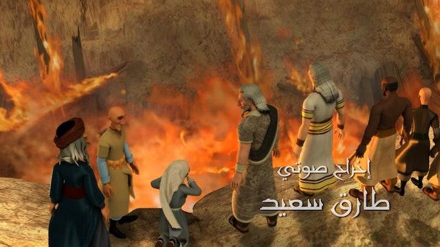 Allahs Prophets Episode 14