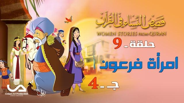 الجزء الرابع - امرأة فرعون