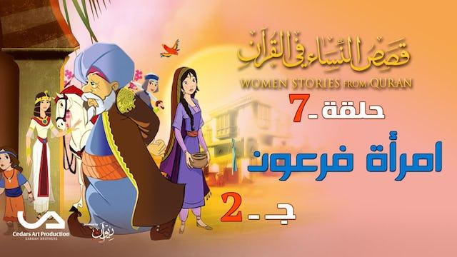 الجزء الثاني - امرأة فرعون