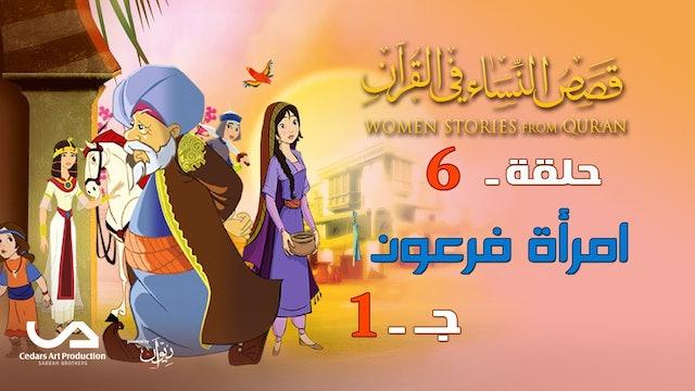 الجزء الأول - امرأة فرعون