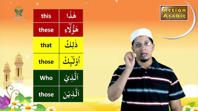 Kids - Read Quran - Lesson-47