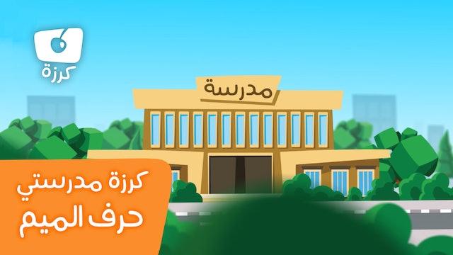(Meem) كرزة مدرستى - حرف الميم