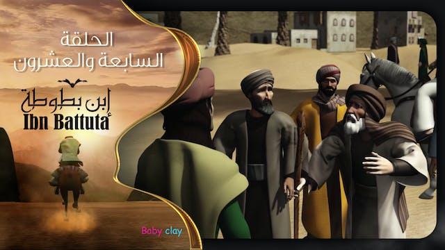إبن بطوطة - الحلقة السابعة والعشرون