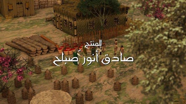 Allahs Prophets Episode 26