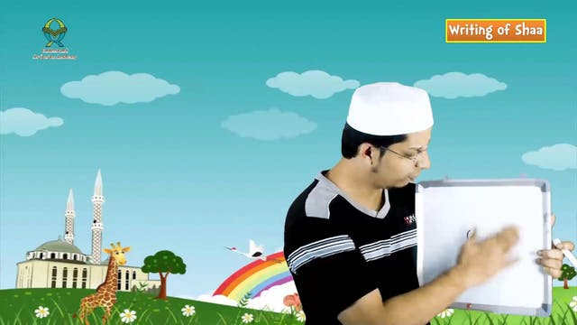 Kids - Read Quran - Lesson-07