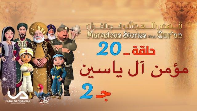 الجزء الثاني - مؤمن آل ياسين