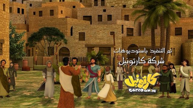 Allahs Prophets Episode 17