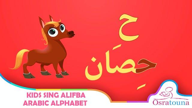 Sing Alifba - Arabic Alphabet