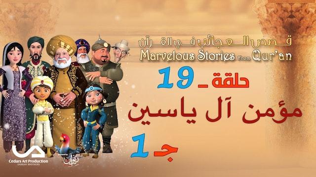 الجزء الأول - مؤمن آل ياسين