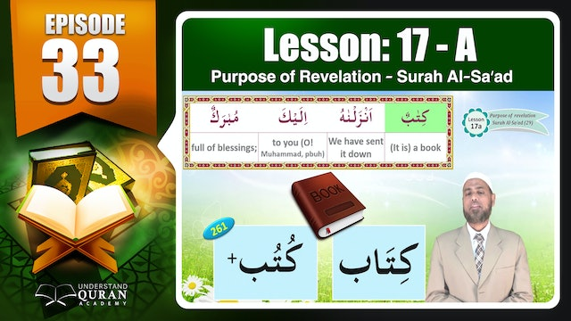 Understand-Quran_Lesson-17-A