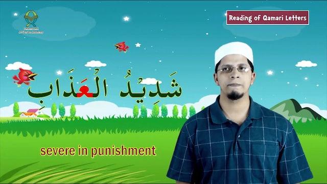 Kids - Read Quran - Lesson-41