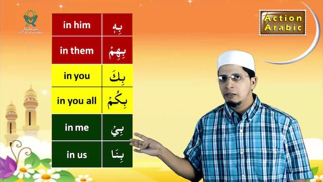 Kids - Read Quran - Lesson-28