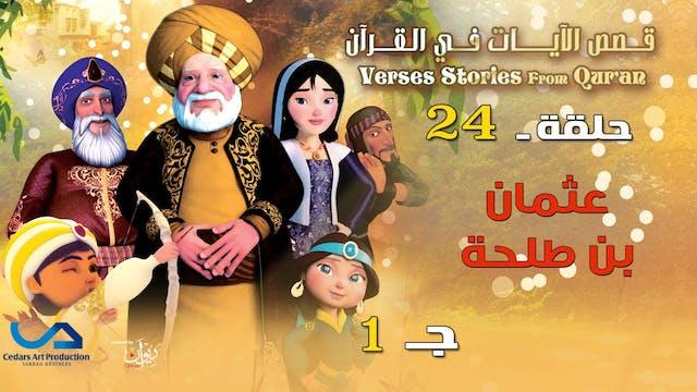 الجزء الأول - عثمان بن طلحة