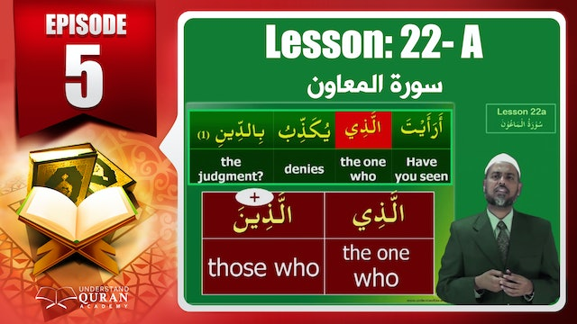 Lesson 22a- English Short course 2-Understand Qur'an