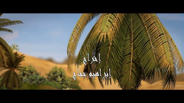 خالد بن الوليد - الجزء الأول