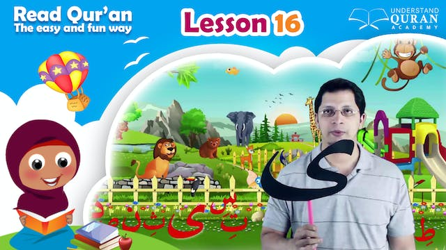 Kids - Read Quran - Lesson-16