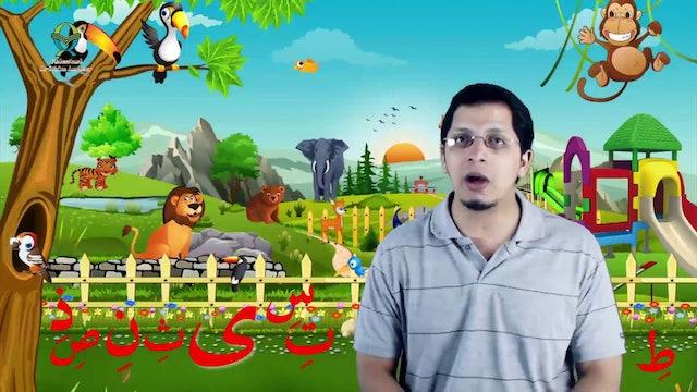 Kids - Read Quran - Lesson-16