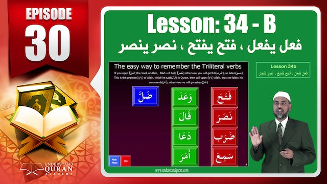 Lesson 34b- English Short course 2-Understand Qur'an