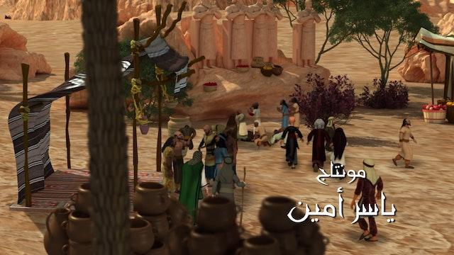 Allahs Prophets Episode 05