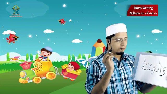 Kids - Read Quran - Lesson-27